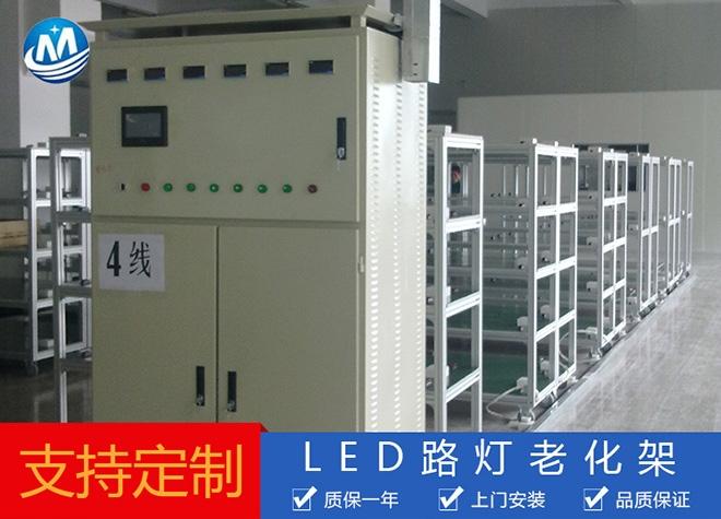 上海LED老化架